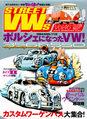 STREET VWs vol.46