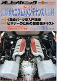 オートメカニック増刊1