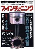 オートメカニック増刊2